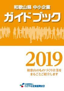 ガイドブック2019