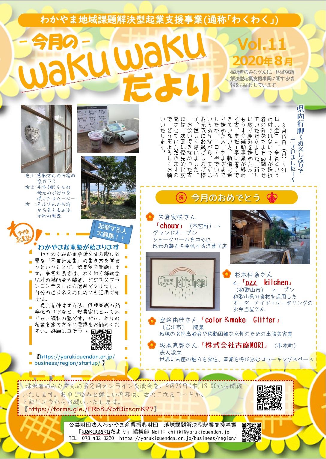 wakuwakuだより Vol.11