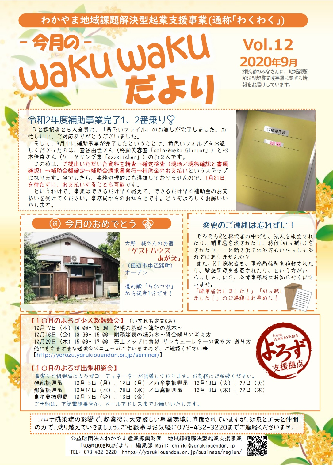 wakuwakuだより Vol.12