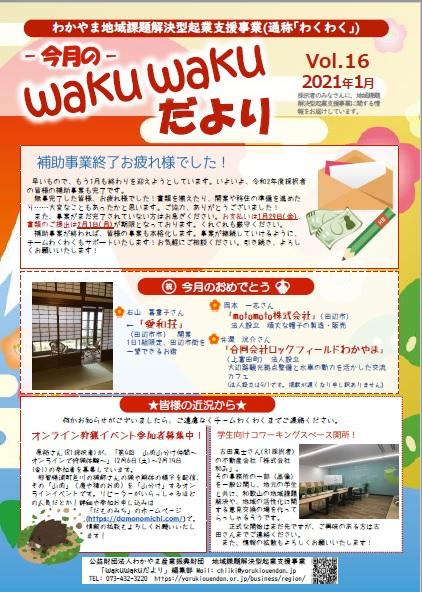 wakuwakuだよりVol.16