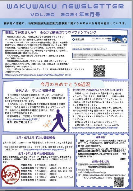 wakuwakuだよりVol.20